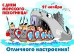 День морской пехоты России:5