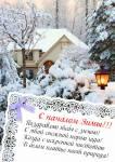 С началом зимы:7