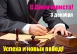 День юриста:5