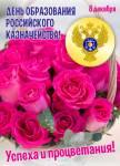 День образования казначейства России:0