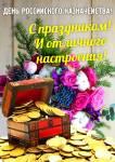 День образования казначейства России:1