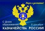 День образования казначейства России:2