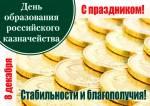 День образования казначейства России:3