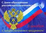 День образования казначейства России:4