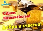 День образования казначейства России:5