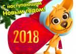 Новый год:6