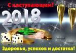 Новый год:7
