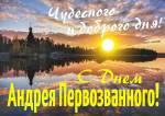 День Андрея Первозванного:4