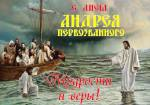 День Андрея Первозванного:5