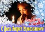 День Андрея Первозванного:6