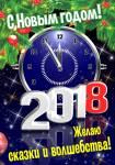 Новый год:12