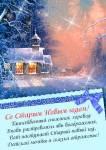 Старый Новый год:16