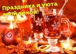 Зимние поздравления:12