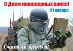 День инженерных войск:3