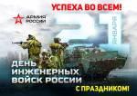 День инженерных войск:4