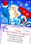 День Деда Мороза и Снегурочки:1