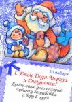 День Деда Мороза и Снегурочки:3