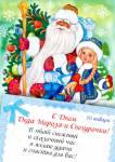 День Деда Мороза и Снегурочки:4