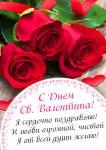 День Святого Валентина:12