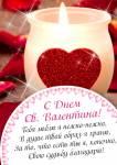 День Святого Валентина:17