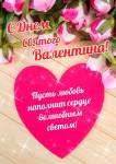 День влюбленных:8