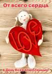 День влюбленных:15