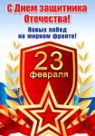 День защитника Отечества:0