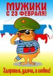 День защитника Отечества:2