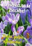 С началом весны:7