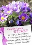 С началом весны:4