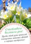 Весенние поздравления:2