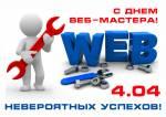 День вебмастера