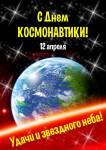 День космонавтики:14
