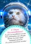 День космонавтики:6