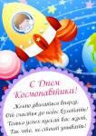 День космонавтики:7