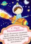 День космонавтики:8
