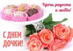 День дочери