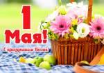 День весны и труда:13