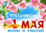 День весны и труда:14