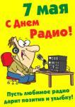 День Радио:0