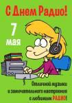 День Радио:3