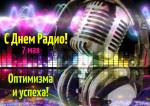 День Радио:5