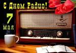 День Радио:8