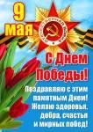 9 мая - День Победы:28