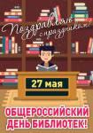День библиотекаря:0