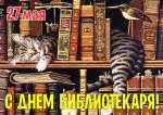 День библиотекаря:5