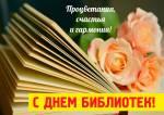 День библиотекаря:6