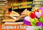 День библиотекаря:7