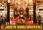 День библиотекаря:8