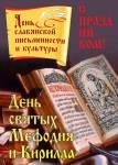 День святых Кирилла и Мифодия:1